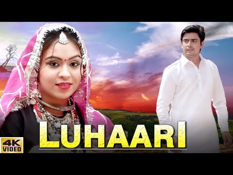 Luhari || लुहारी || New Song 2018 || R C & Sunny Lohchab || Mor Music