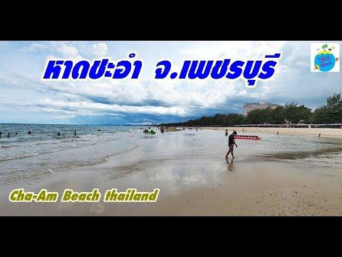 เที่ยว!หาดชะอำ ทะเลสุดฮิต จ.เพชรบุรี (ChaAm Beach Phetchaburi7/9/63)