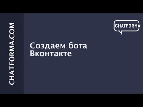 [Бот Вконтакте] Создаём страницу Вконтакте и привязываем её к боту на Чатформе