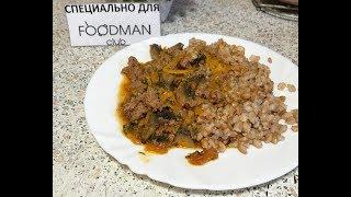 Фарш с овощами в томатном соусе: рецепт от Foodman.club