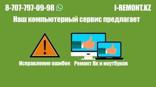 Ремонт компьютеров и ноутбуков с выездом Астана