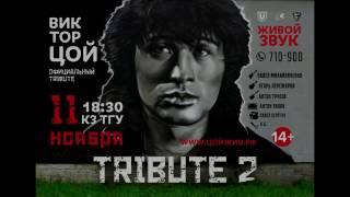 """Tribute to Виктор Цой - 2 """"Генеральная репетиция"""""""