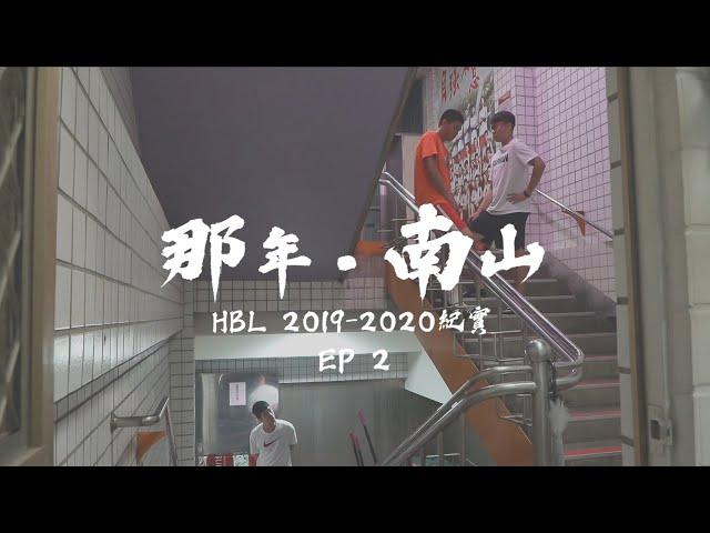 【那年.南山#2:一生一次】 HBL高中籃球紀錄影集_EP2_ (中英字幕)