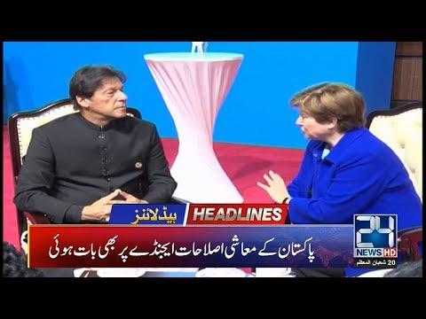 Imran Khan Meets Chief Executive World Bank | 11:00am News Headlines | 26 April 2019