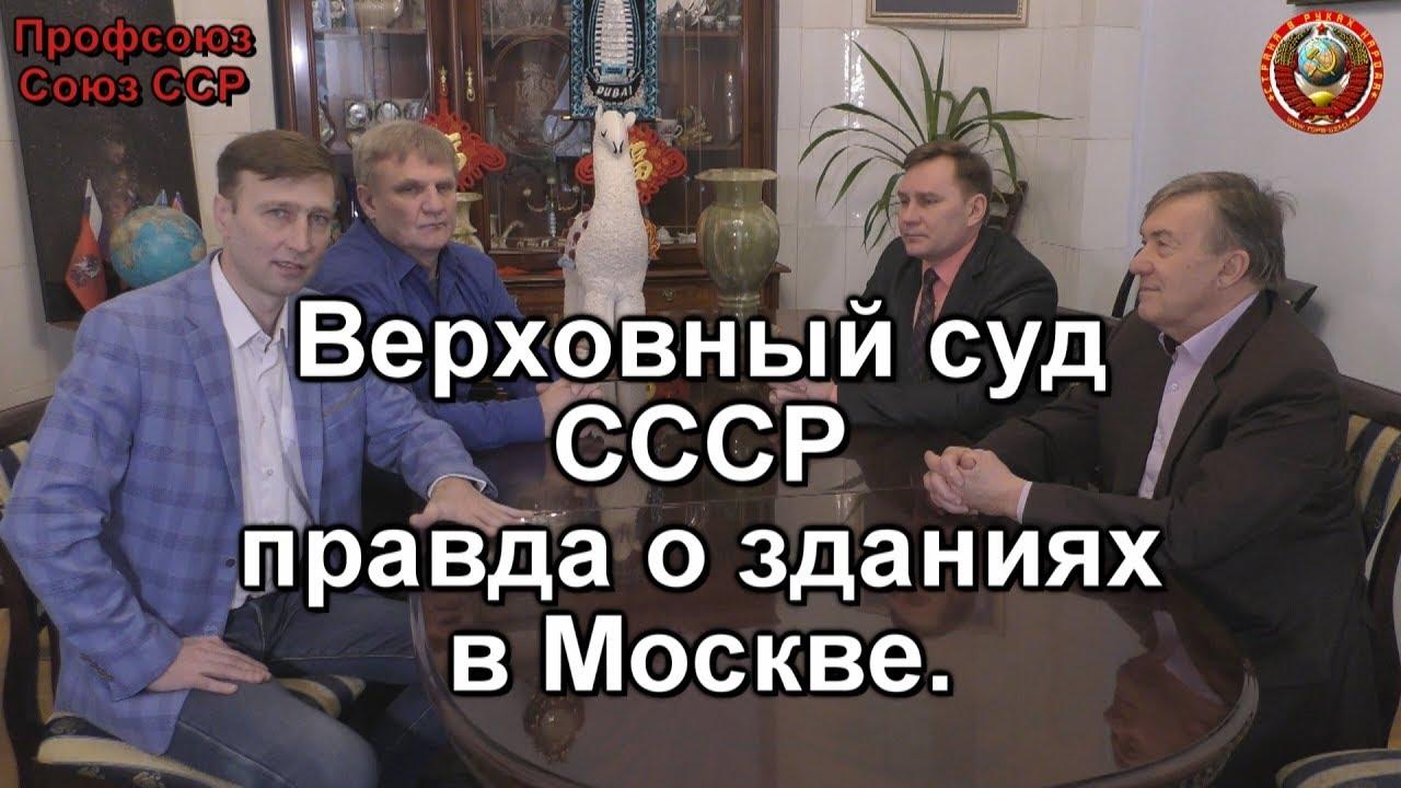 Вся правда о зданиях Суда | Москва | Представительство