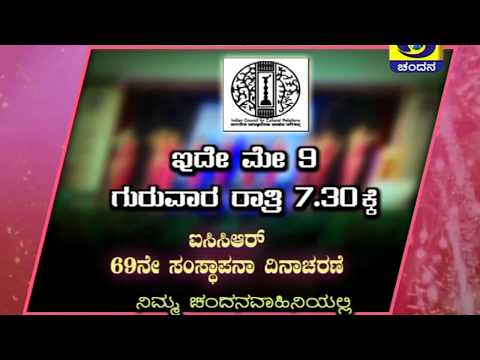 69th Foundation Day of ICCR | Special Programme | 09-05-2019 at 7:30PM | DD Chandana | Promo