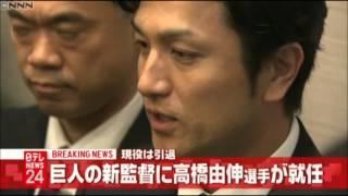 巨人新監督に高橋由伸選手が就任.