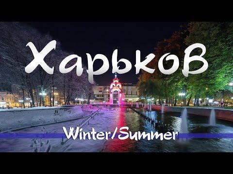 Харьков 2013 Timelapse in Motion by Кирилл Неежмаков (Kharkov winter/summer hyperlapse)