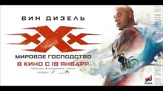 «Три икса: Мировое господство» — фильм в СИНЕМА ПАРК