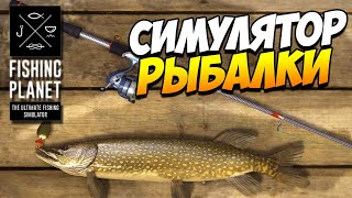 Fishing Planet Рыбалка онлайн