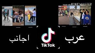 تيك توك عرب ???? ضد الاجانب ????   TikTok Arab vs Foreigners ✌????