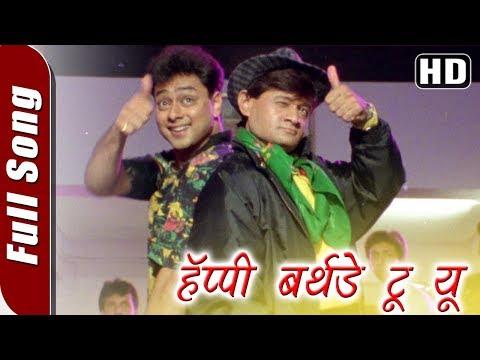 Happy Birthday To You (HD)   Jagavegali Paij Songs   Superhit Marathi Song   Ajinkya Deo