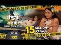 ইন্ডিয়া এলার্ট বাংলা || এপিসোড 132 || Sali Ka MMS ( শালীর MMS ) || Enterr10 বাংলা