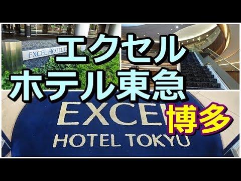 【ホテル紹介】エクセルホテル東急 博多福岡 コーナースイート