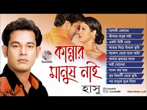 Hasu - Kannar Manush Nai  | Soundtek