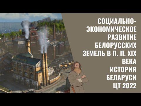 Социально-экономическое развитие белорусских земель в п. п. XIX в. | История Беларуси | ЦТ 2022