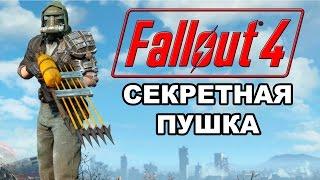 Секретное оружие - Гарпун в Fallout 4