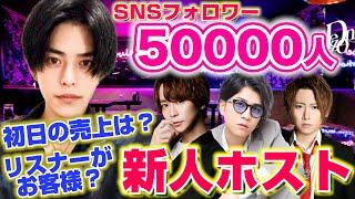 【電撃入店】インフルエンサーが歌舞伎町ホストになりました!担当欲しいなら今すぐチェック!!