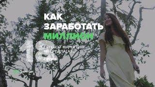 Как заработать миллион-3 💰 #18 - реалити-шоу компании Super Ego ➤ Алия Кумарова