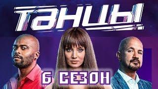 Танцы на ТНТ 6 сезон 24 августа 2019 года