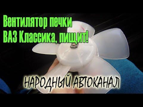 Вентилятор печки ВАЗ Классика, пищит.