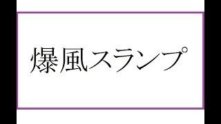 大きな玉ねぎの下で / 爆風スランプ 2016/07/20 (Metaleaman) 爆風スラ...