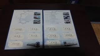 【JR西日本・JR四国】2018 .4. 10JR瀬戸大橋線開業30周年記念入場券