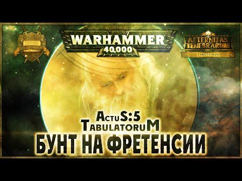 Бунт на Фретенсии {5 часть} - Liber: Actus [AofT] Warhammer 40000