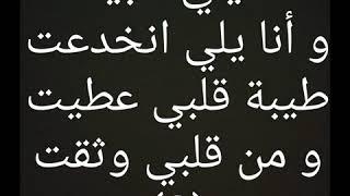 سرين عبد النور - أنا رجعت - كلمات