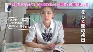 学年ビリのギャルが1年で偏差値を40上げて慶應大学に現役合格した話 PV thumbnail