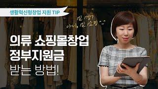 [생활혁신형창업 지원 TIP] 의류 쇼핑몰 창업으로 정…