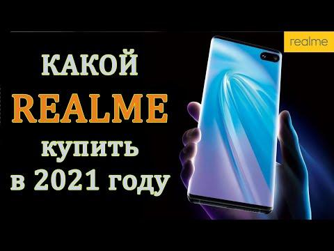 Какой REALME купить в 2020 году. Лучший смартфон 2020. Топ смартфонов от Реалми. Realme X2 Pro.