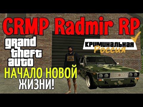 CRMP Radmir RolePlay - НАЧАЛО НОВОЙ ЖИЗНИ | КУПИЛ ПЕРВУЮ МАШИНУ + СКИН!#1
