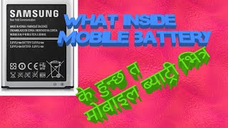 What inside mobile battery