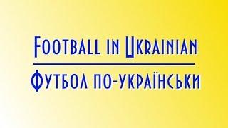 Football in Ukrainian | Футбол по-українськи