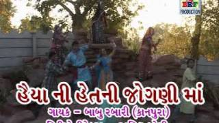 Pruthvi Pehla | Jogni Maa Bhakti Geet 2014 | Jogni maa | Gujarati Songs