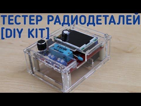 Транзистор тестер/ESR метр M328 – сборка и обзор [DIY]