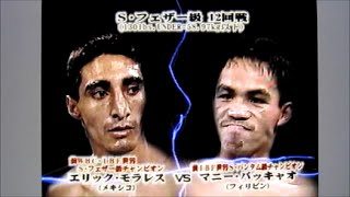 ボクシング パッキャオ対3階級制覇王者モラレス 第1戦 いきなり激闘第1R