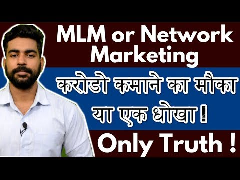 MLM or Network Marketing |  Real or Fraud | Real Facts | Earning and Salary | Hindi | 2018