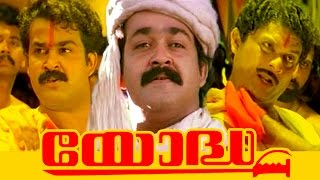 Malayalam Comedy Movie | Yodha [ Full HD ] | Ft. Mohanlal, Jagathi Sreekumar