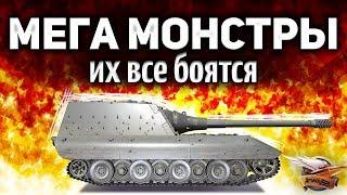МЕГА МОНСТРЫ - Их все боятся в World of Tanks