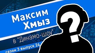 Максим Хмыз в «Динамо-шоу». Сезон 3. Выпуск 24