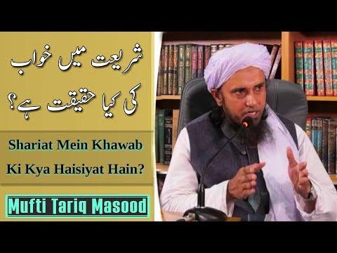 Shariat Mein Khawab Ki Kya Haisiyat Hain? Mufti Tariq Masood