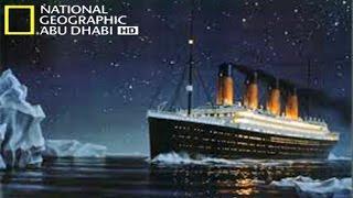 لحظات قبل الكارثة  غرق سفينة بحجم تايتانيك   NAT GEO