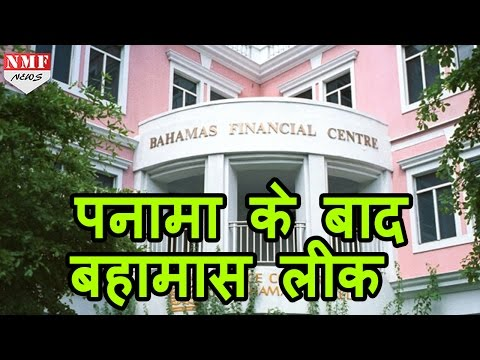 Panama Papers leak के बाद Bahama Leaks, कई Indian के नाम Tax haven में