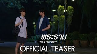 [Official TEASER] En of love, the busy love of young engineering - This is love story.