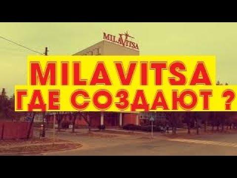 MILAVITSA как выглядит фабрика где находится МИЛАВИЦА нижнее бельё купальники