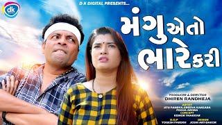 Mangu Ae To Bhare Kari - Jitu Pandya | Greeva Kansara | Latest Comedy Video