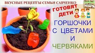 Горшочки с цветами и червяками.. Съедобные!!! Готовят дети. Смешное видео рецепты Савченко
