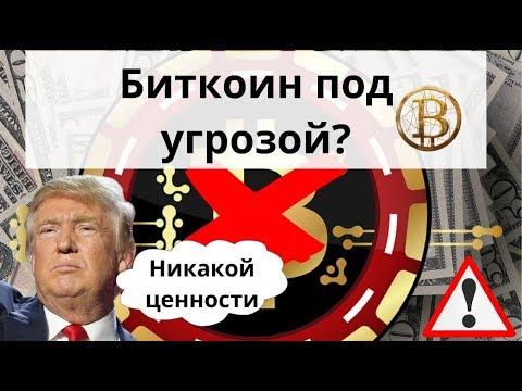 Биткоин под угрозой? Дональд Трамп: Криптовалюты стоимость из ничего. Спецвыпуск
